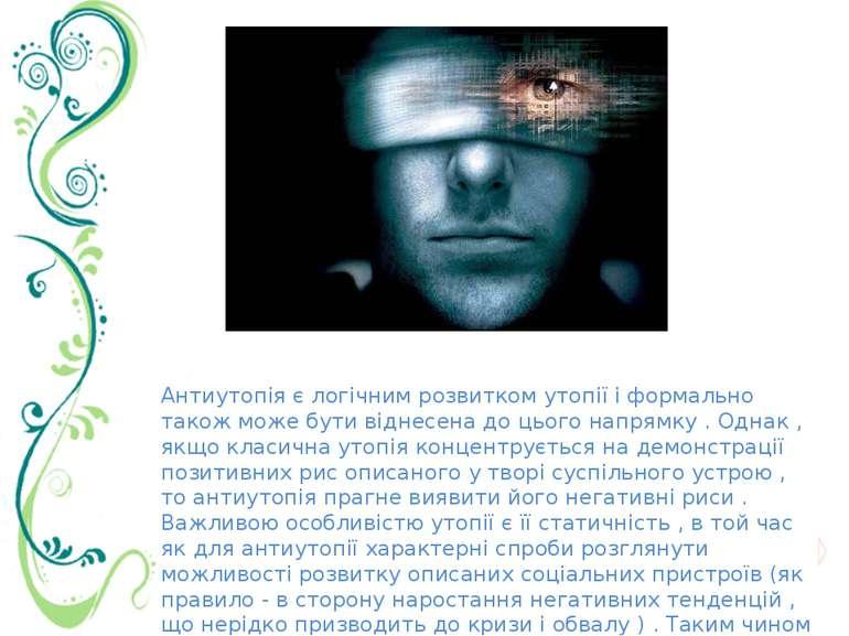 Антиутопія є логічним розвитком утопії і формально також може бути віднесена ...