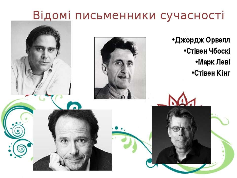 Відомі письменники сучасності Джордж Орвелл Стівен Чбоскі Марк Леві Стівен Кінг