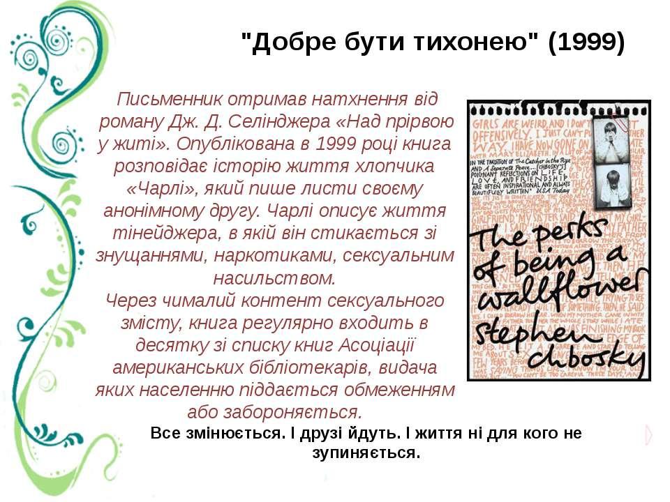 """""""Добре бути тихонею"""" (1999) Письменник отримав натхнення від роману Дж. Д...."""