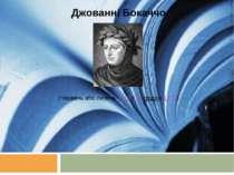 Джованні Бокаччо (Червень або липень 1313-†21 грудня1375)