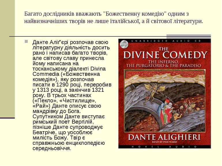 """Багато дослідників вважають """"Божественну комедію"""" одним з найвизначніших твор..."""