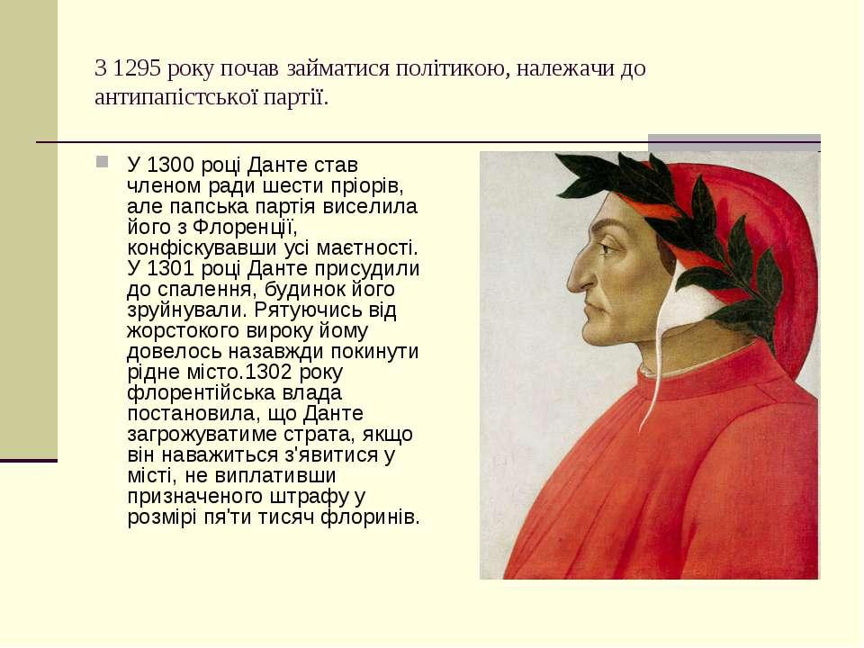 З 1295 року почав займатися політикою, належачи до антипапістської партії. У ...