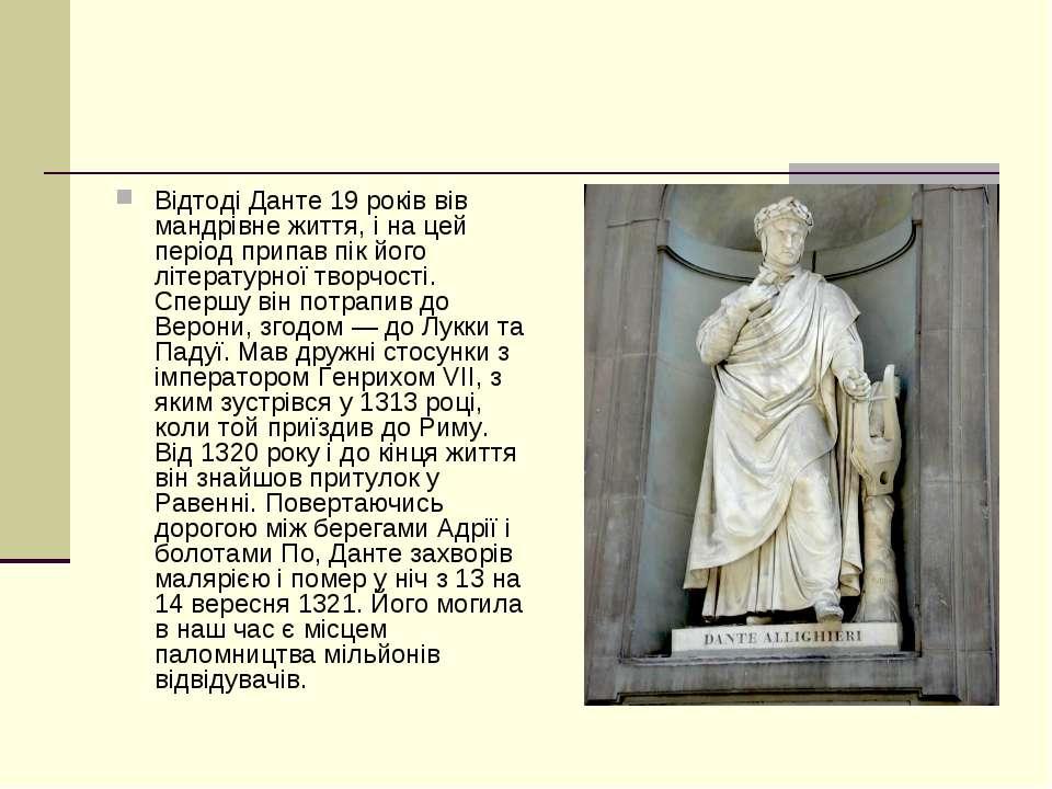 Відтоді Данте 19 років вів мандрівне життя, і на цей період припав пік його л...