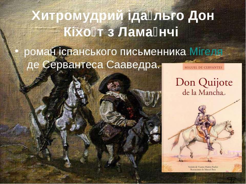 Хитромудрий іда льго Дон Кіхо т з Лама нчі роман іспанського письменникаМіге...