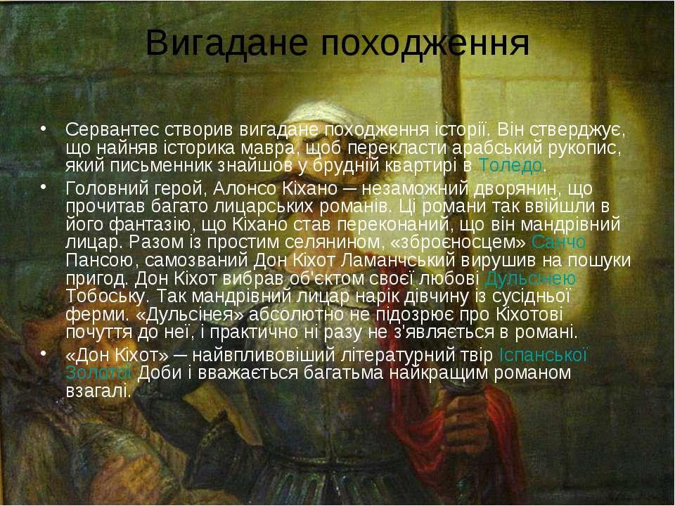 Вигадане походження Сервантес створив вигадане походження історії. Він стверд...