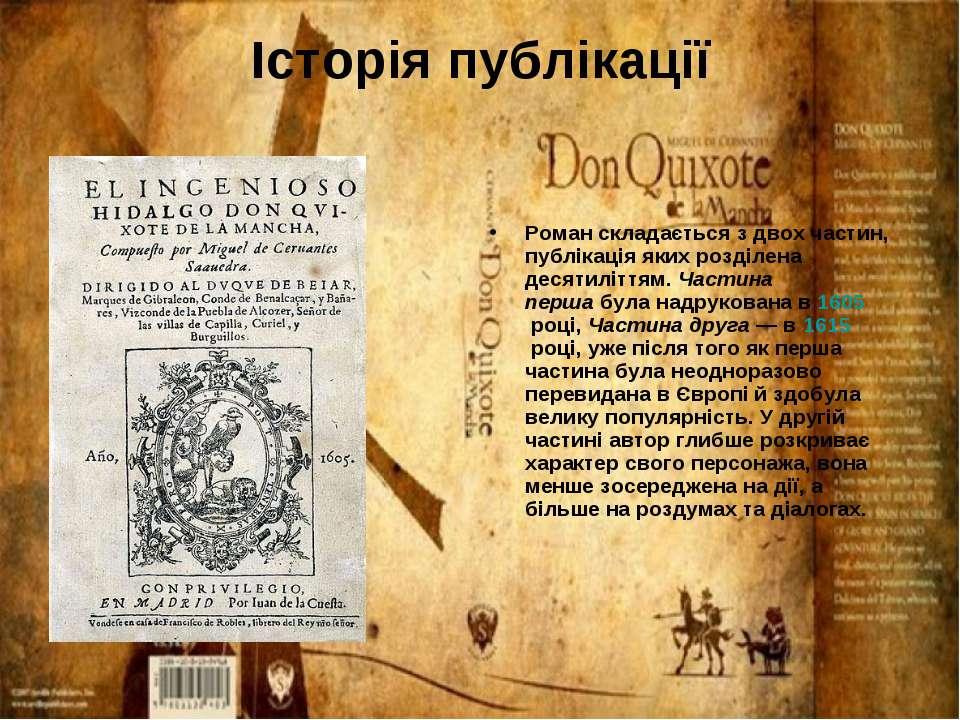 Історія публікації Роман складається з двох частин, публікація яких розділена...
