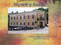 Музей у Києві Літературно-меморіальний музей був відкритий в 1989 році.