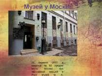 Музей у Москві 26 березня 2007 в квартирі № 50 Урядом міста Москви був заснов...