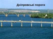 Дніпровські пороги