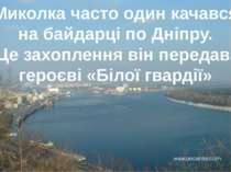 Миколка часто один качався на байдарці по Дніпру. Це захоплення він передав г...