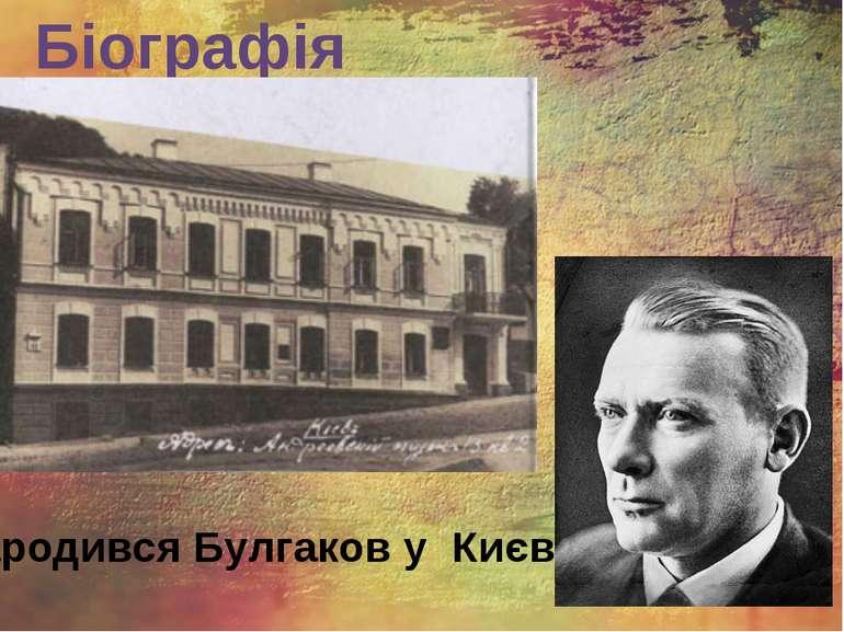 Біографія Народився Булгаков у Києві.
