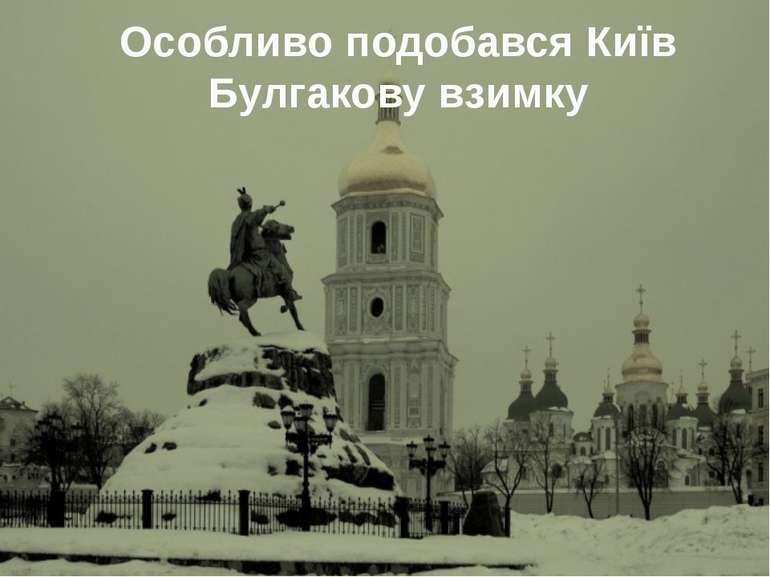 Особливо подобався Київ Булгакову взимку