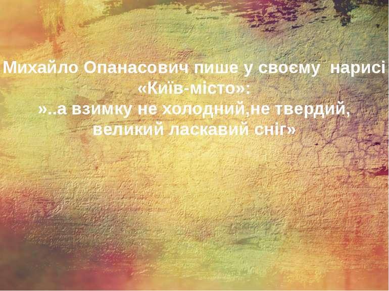 Михайло Опанасович пише у своєму нарисі «Київ-місто»: »..а взимку не холодний...