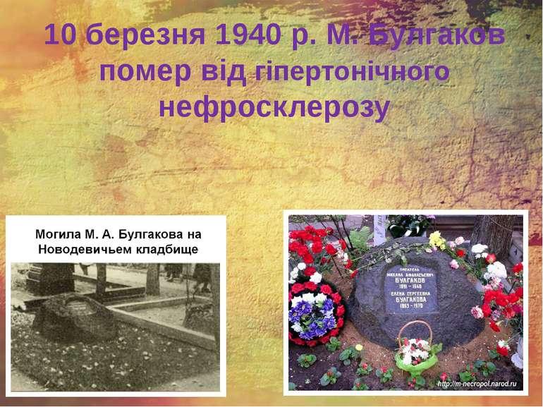 10 березня 1940 р. М. Булгаков помер від гіпертонічного нефросклерозу