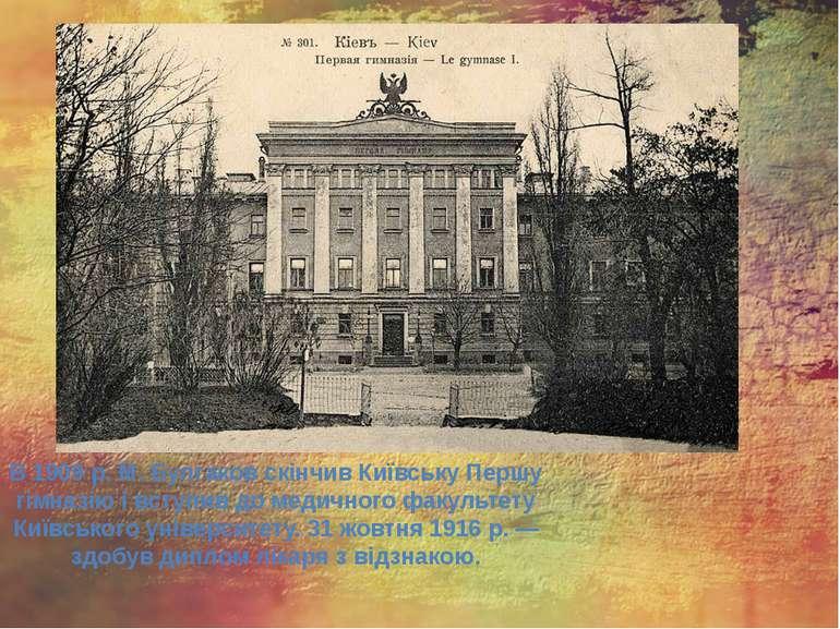 В 1909 р. М. Булгаков скінчив Київську Першу гімназію і вступив до медичного ...
