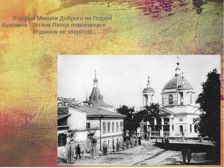 У церкві Миколи Доброго на Подолі Булгаков і Тетяна Лаппа повінчалися (будино...