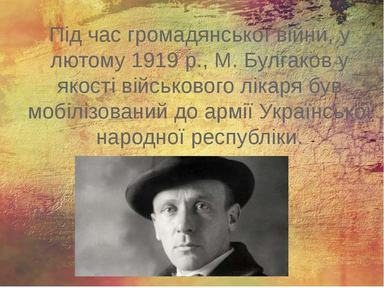 Під час громадянської війни, у лютому 1919 р., М. Булгаков у якості військово...