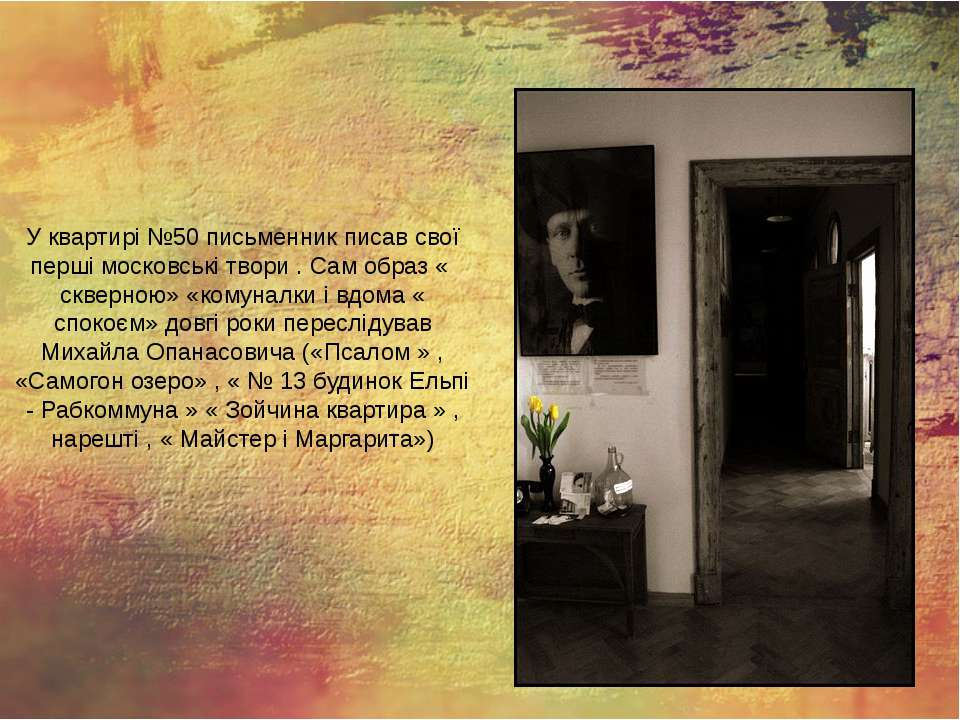 У квартирі №50 письменник писав свої перші московські твори . Сам образ « скв...