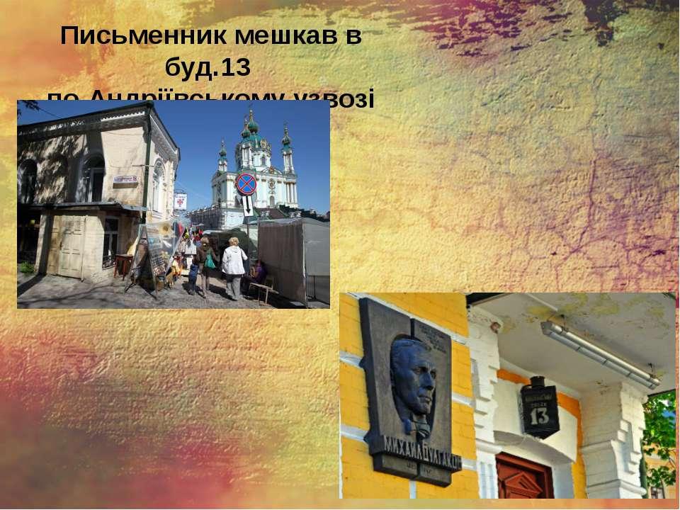 Письменник мешкав в буд.13 по Андріївському узвозі