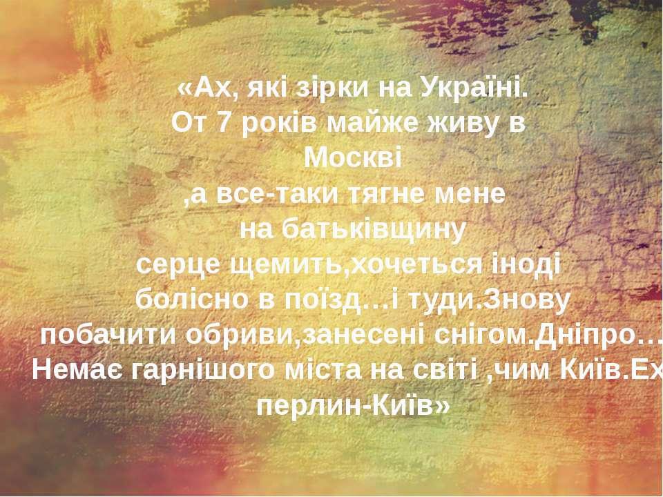 «Ах, які зірки на Україні. От 7 років майже живу в Москві ,а все-таки тягне м...