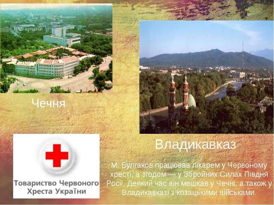 М. Булгаков працював лікарем у Червоному хресті, а згодом — у Збройних Силах ...
