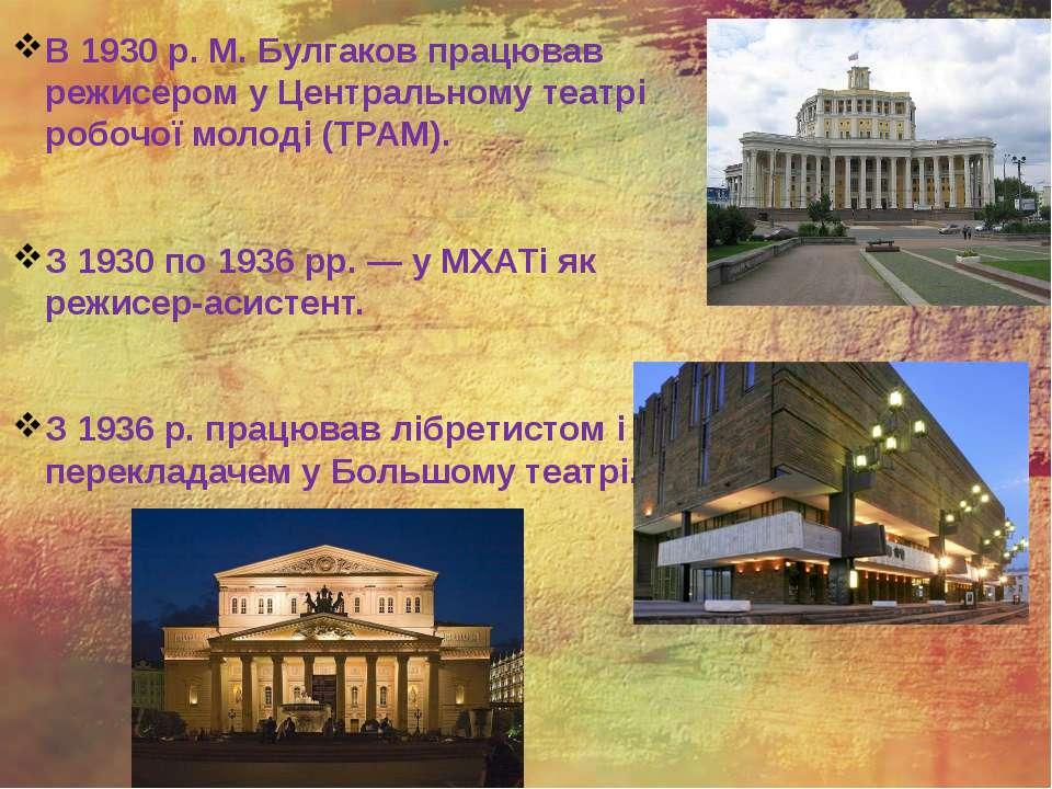 В 1930 р. М. Булгаков працював режисером у Центральному театрі робочої молоді...