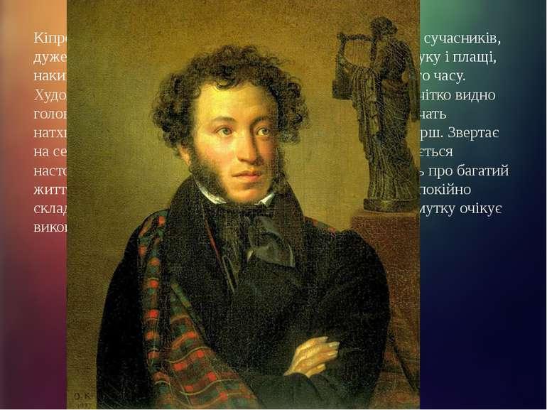 Кіпренського вдалося створити образ поета, за відгуками сучасників, дуже близ...