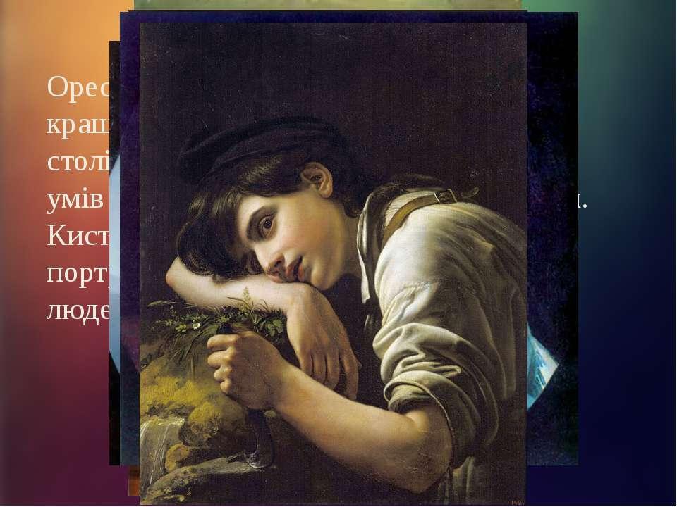 Орест Кіпренський вважається одним з кращих портретистів Росії початку XIX ст...