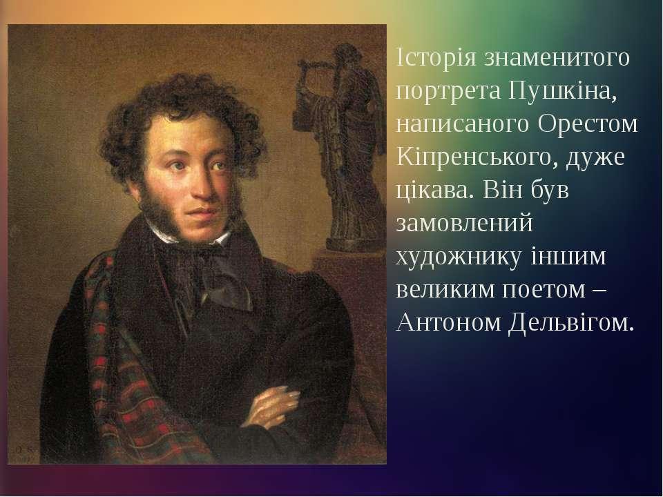 Історія знаменитого портрета Пушкіна, написаного Орестом Кіпренського, дуже ц...
