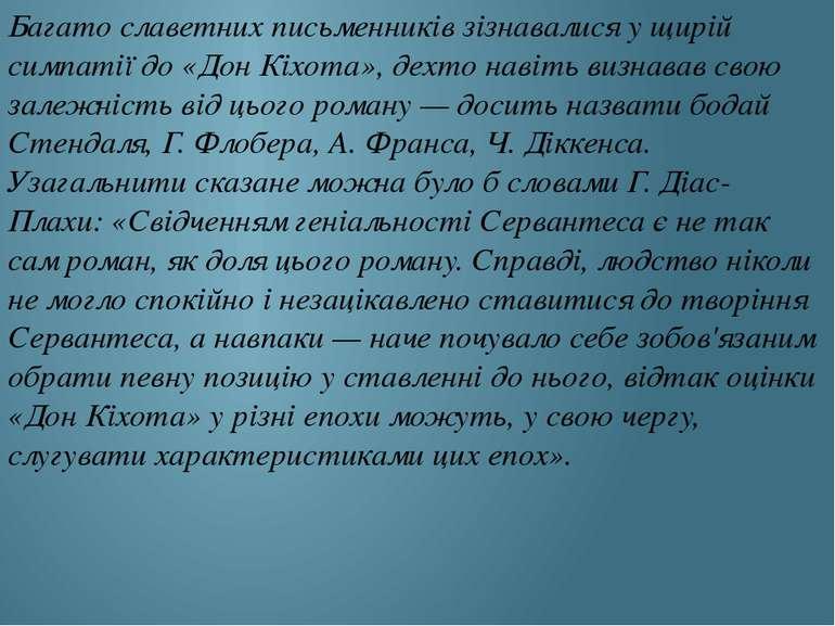 Багато славетних письменників зізнавалися у щирій симпатії до «Дон Кіхота», д...