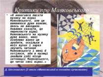 Критики про Маяковського «Я намагався писати музику на вірші Маяковського, ал...
