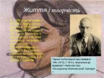 Життя і творчість У 1908 році вступив в РСДРП. Вірші почав писати в 1909 році...