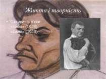 Життя і творчість Сатиричні п'єси «Клоп» (1928), «Баня» (1929)