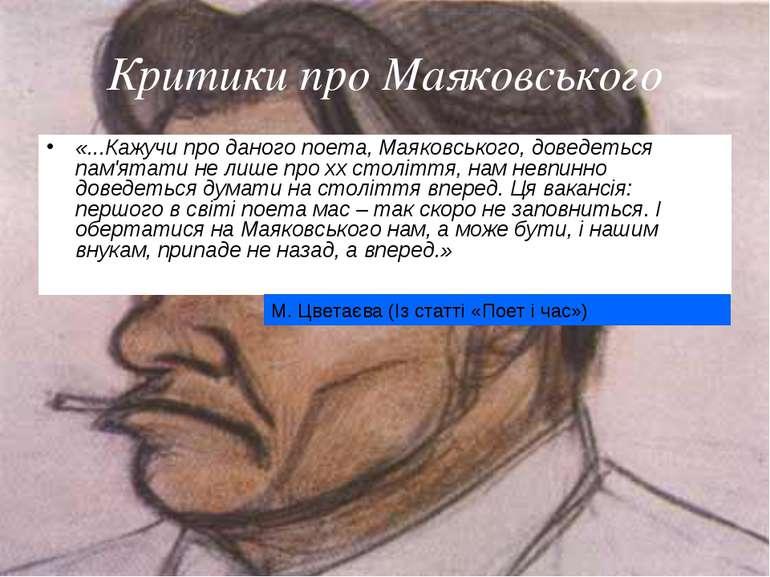 Критики про Маяковського «...Кажучи про даного поета, Маяковського, доведетьс...