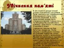 Увічнення пам'яті В 20 столітті уряди Іспанії різних політичних напрямків бул...