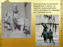 Пам'ятник йому поставлений в Мадриді лише в 1835 р.; на п'єдесталі латинський...