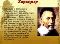 Характер Кращий з біографів Сервантеса, Шаль, характеризував його так: «поето...