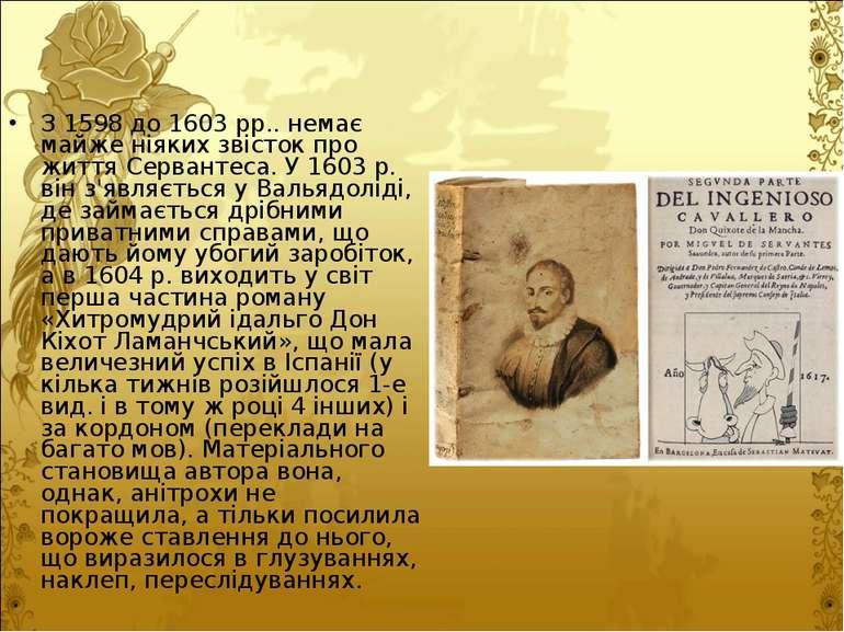 З 1598 до 1603 рр.. немає майже ніяких звісток про життя Сервантеса. У 1603 р...