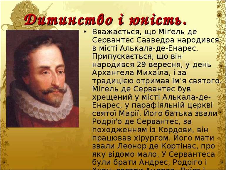 Дитинство і юність. Вважається, що Міґель де Сервантес Сааведра народився в м...