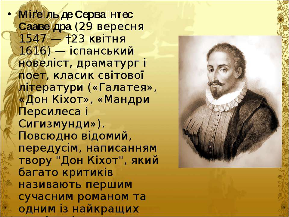 Міґе ль де Серва нтес Сааве дра (29 вересня 1547— †23 квітня 1616)— іспансь...