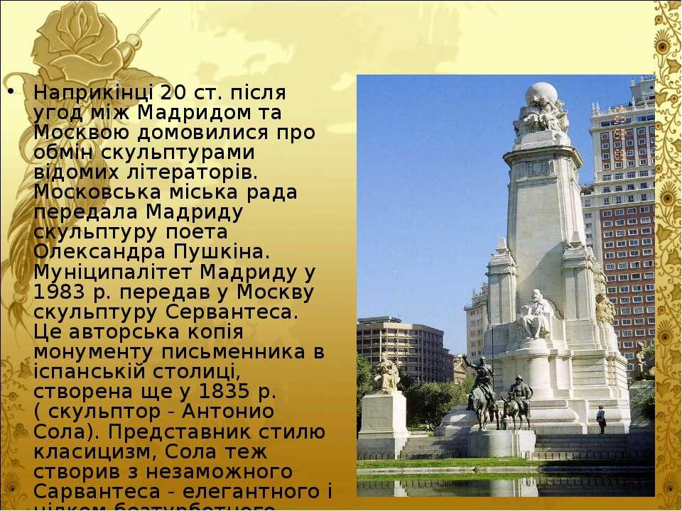 Наприкінці 20 ст. після угод між Мадридом та Москвою домовилися про обмін ску...