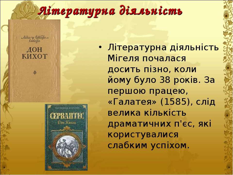 Літературна діяльність Літературна діяльність Мігеля почалася досить пізно, к...