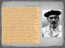 Творчість У 1864 р. Золя видає першу книгу «Казки Нінон», що об'єднала оповід...