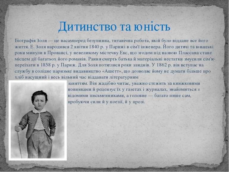 Дитинство та юність Біографія Золя — це насамперед безупинна, титанічна робот...