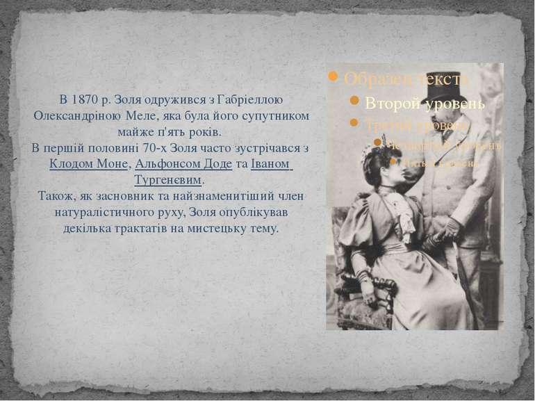 В 1870р. Золя одружився з Габріеллою Олександріною Меле, яка була його супут...