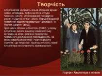 Творчість Аполлінерові належать кілька збірників віршів, новел, оповідань, бу...