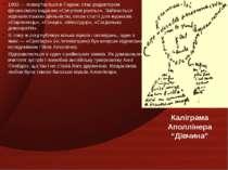 1902— повертається в Париж; стає редактором фінансового видання «Супутник ра...