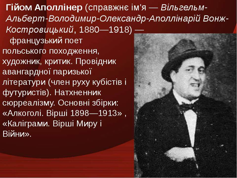 французький поет польського походження, художник, критик. Провідник авангардн...