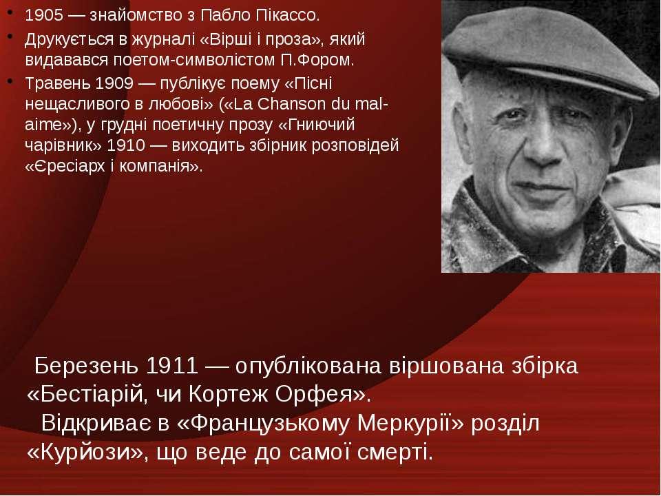 1905— знайомство з Пабло Пікассо. Друкується в журналі «Вірші і проза», який...