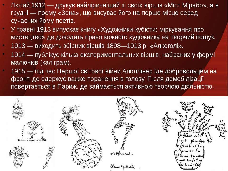 Лютий 1912— друкує найліричніший зі своїх віршів «Міст Мірабо», а в грудні—...